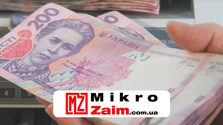 кредит онлайн швидко гроші